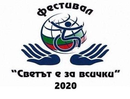 """Каритас Русе е част от виртуалния фестивал """"Светът е за всички"""" за хора с увреждания. Гласувайте!"""
